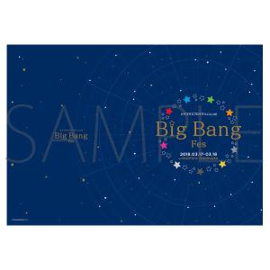 MARGINAL#4ライブ「Big Bang Fes」 パンフレット