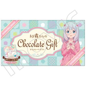 エロマンガ先生 紗霧からのチョコレートギフト