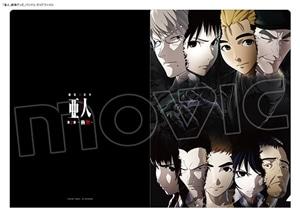 劇場アニメ 亜人 第2部 -衝突- クリアファイル付き前売り券