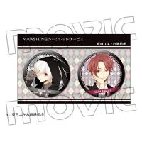 MANSHIN荘シークレットサービス 缶バッジセット A:夏目ユキ&四通信虎