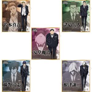 監獄学園 ミニ色紙コレクション
