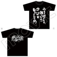 監獄学園 魂の叫びTシャツ 第2弾:ガクト