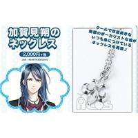 ボーイフレンド(仮)きらめき☆ノート 加賀見朔のネックレス