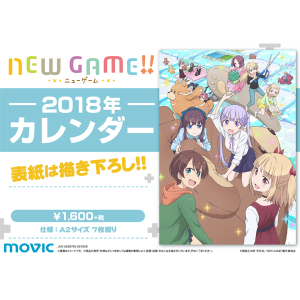 NEW GAME!! 2018年カレンダー