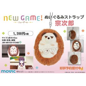 NEW GAME! ぬいぐるみストラップ 宗次郎