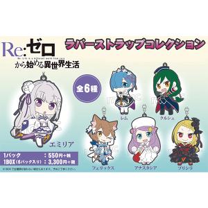 Re:ゼロから始める異世界生活 ラバーストラップコレクション