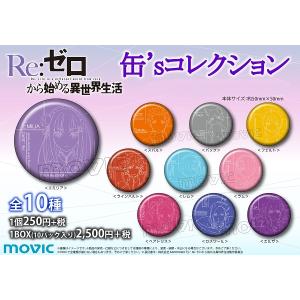 Re:ゼロから始める異世界生活 缶'sコレクション