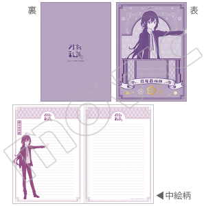 刀剣乱舞-花丸- B5ノート 鯰尾藤四郎