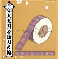 刀剣乱舞 -ONLINE- マスキングテープ 大太刀&薙刀&槍