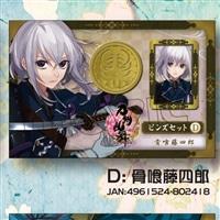 刀剣乱舞 -ONLINE- ピンズセット D:骨喰藤四郎