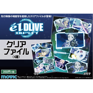 エルドライブ【elDLIVE】 クリアファイル