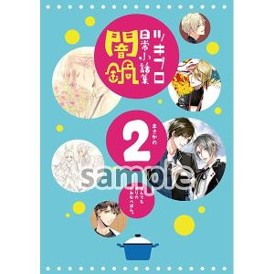 ツキプロ日常小話集 闇鍋 Vol.2【SCC27】