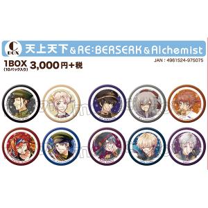 アイ★チュウ 缶'sコレクション 天上天下&RE:BERSERK&Alchemist