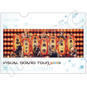 アイドリッシュセブン クリアファイル VISUAL BOARD TOUR 2017 福岡