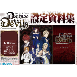 Dance with Devils 設定資料集
