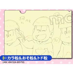 おそ松さん 原画クリアファイル 第2弾 D:カラ松&おそ松&トド松