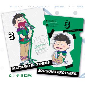 おそ松さん クリアファイルセット C:チョロ松