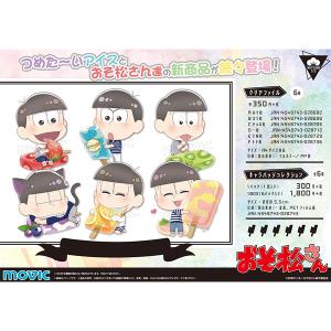 おそ松さん クリアファイル チョロ松 アイス