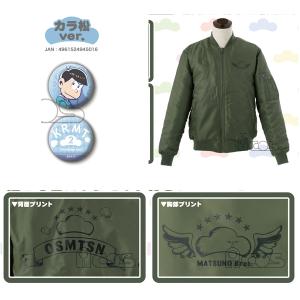 おそ松さん MATSUNO ONE(MA-1)ジャケット/カラ松モデル