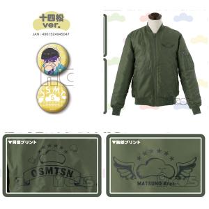 おそ松さん MATSUNO ONE(MA-1)ジャケット/十四松モデル