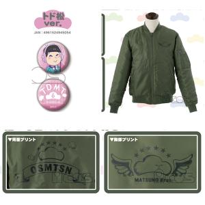 おそ松さん MATSUNO ONE(MA-1)ジャケット/トド松モデル
