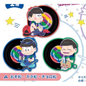 おそ松さん ステッカーセット バンドA おそ松・カラ松・チョロ松