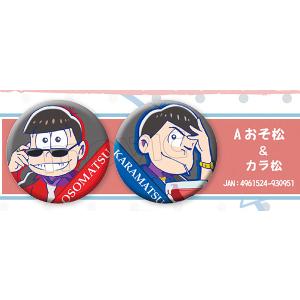 おそ松さん 缶バッジセット A:おそ松&カラ松