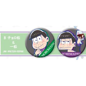おそ松さん 缶バッジセット B:チョロ松&一松