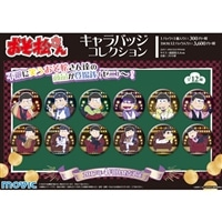 おそ松さん キャラバッジコレクション 銭