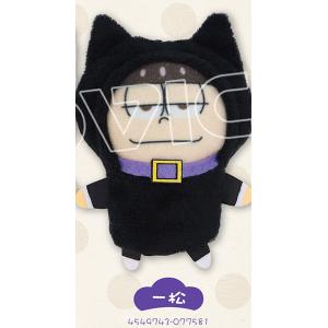 おそ松さん フィンガーマスコット・パペラ 一松(猫)