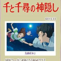千と千尋の神隠し ポストカード全作品シリーズ2013年版