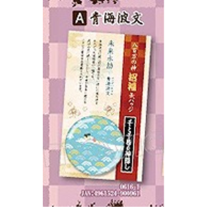 千と千尋の神隠し 招福缶バッジ A:青海波文