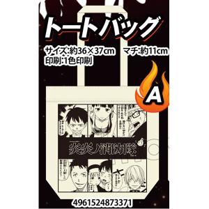 炎炎ノ消防隊の画像 p1_40