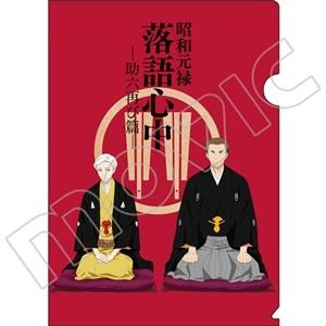 昭和元禄落語心中 -助六再び篇- クリアファイル