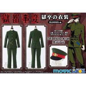 獄都事変 獄卒の衣装 XL