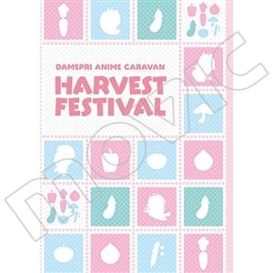 ダメプリ ANIME CARAVAN 大収穫祭事後通販 パンフレット