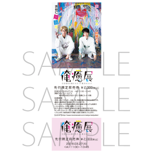 俺癒展 チケット 3/27A