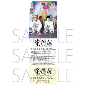 俺癒展 チケット 3/27B