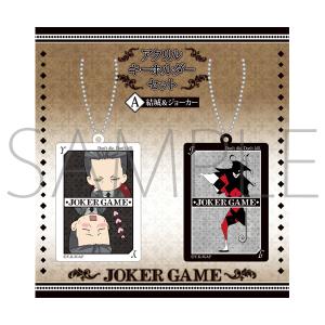 ジョーカー・ゲーム アクリルキーホルダーセット 結城&ジョーカー