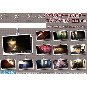 ジョーカー・ゲーム アクリルキーホルダーコレクション 第1弾