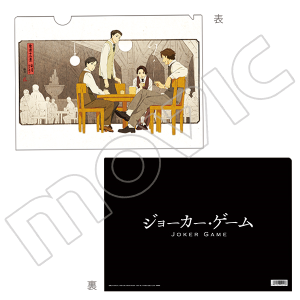 ジョーカー・ゲーム クリアファイル 第1話エンドカード