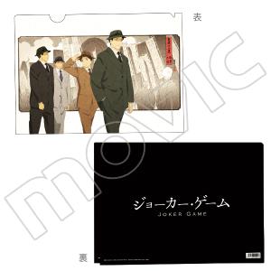 ジョーカー・ゲーム クリアファイル 第2話エンドカード