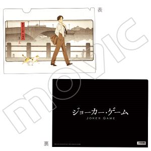 ジョーカー・ゲーム クリアファイル 第3話エンドカード