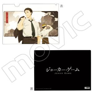 ジョーカー・ゲーム クリアファイル 第5話エンドカード