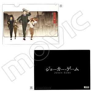 ジョーカー・ゲーム クリアファイル 第6話エンドカード