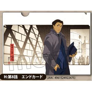 ジョーカー・ゲーム クリアファイル 第8話エンドカード