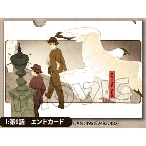 ジョーカー・ゲーム クリアファイル 第9話エンドカード