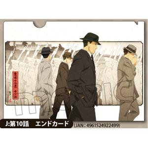 ジョーカー・ゲーム クリアファイル 第10話エンドカード