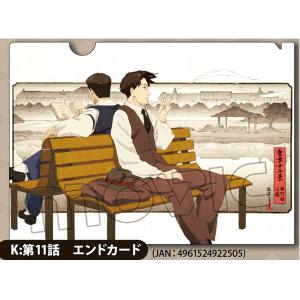 ジョーカー・ゲーム クリアファイル 第11話エンドカード