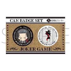ジョーカー・ゲーム 缶バッジセット 結城&ジョーカー